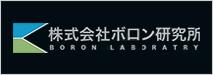 株式会社ボロン研究所